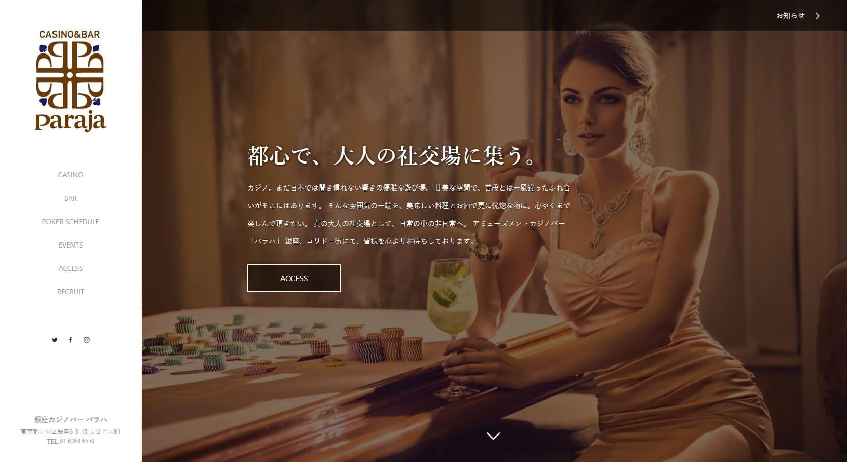 銀座カジノバーパラハのウェブサイト画像。