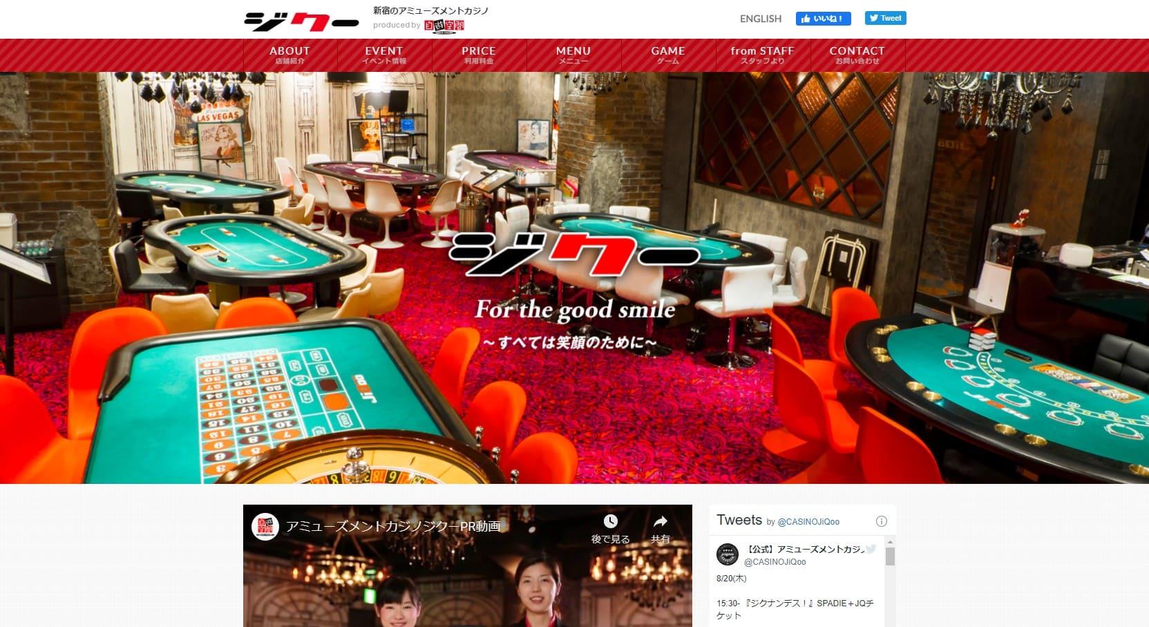 アミューズメントカジノ ジクー西武新宿駅前店ウェブサイト画像。
