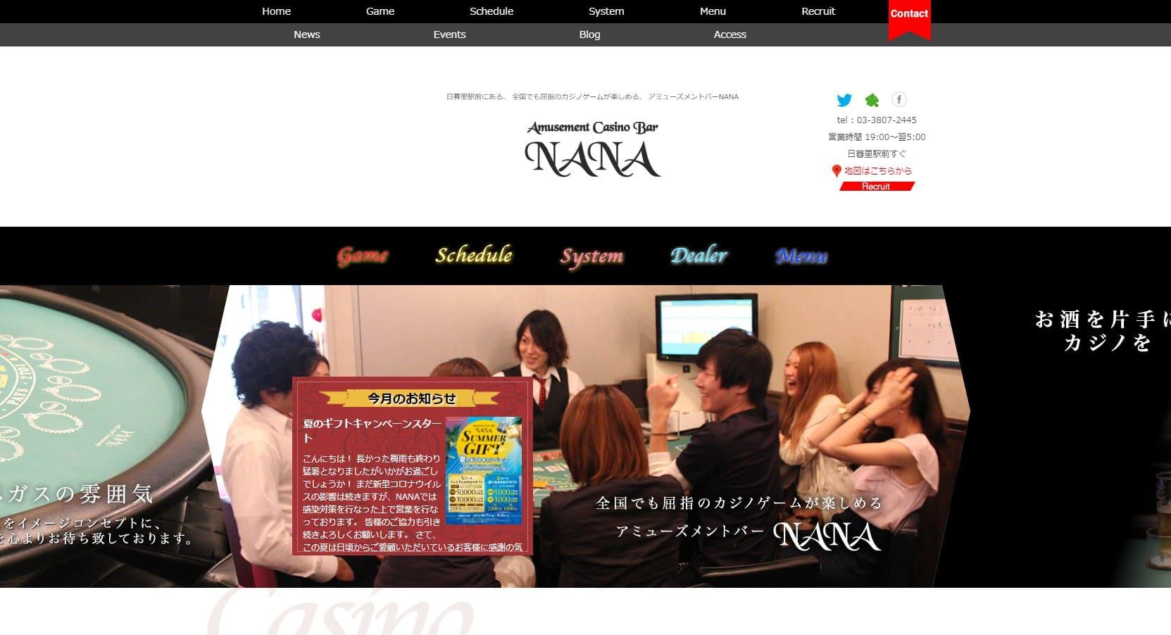 カジノバーNANAのウェブサイト画像。