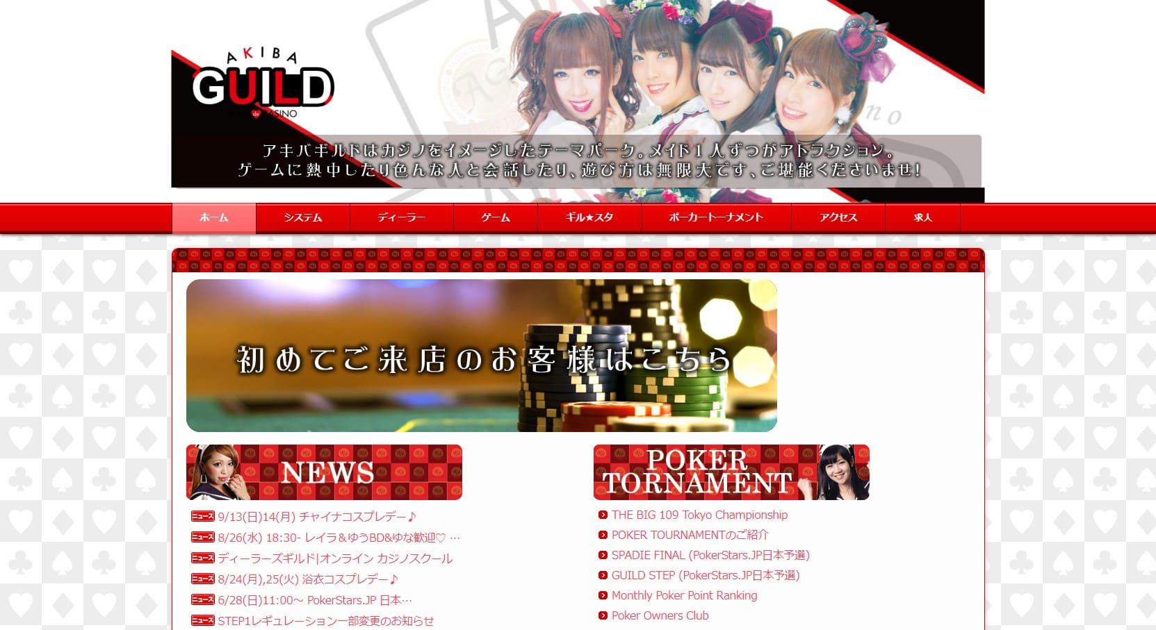 アキバギルドウェブサイト画像。