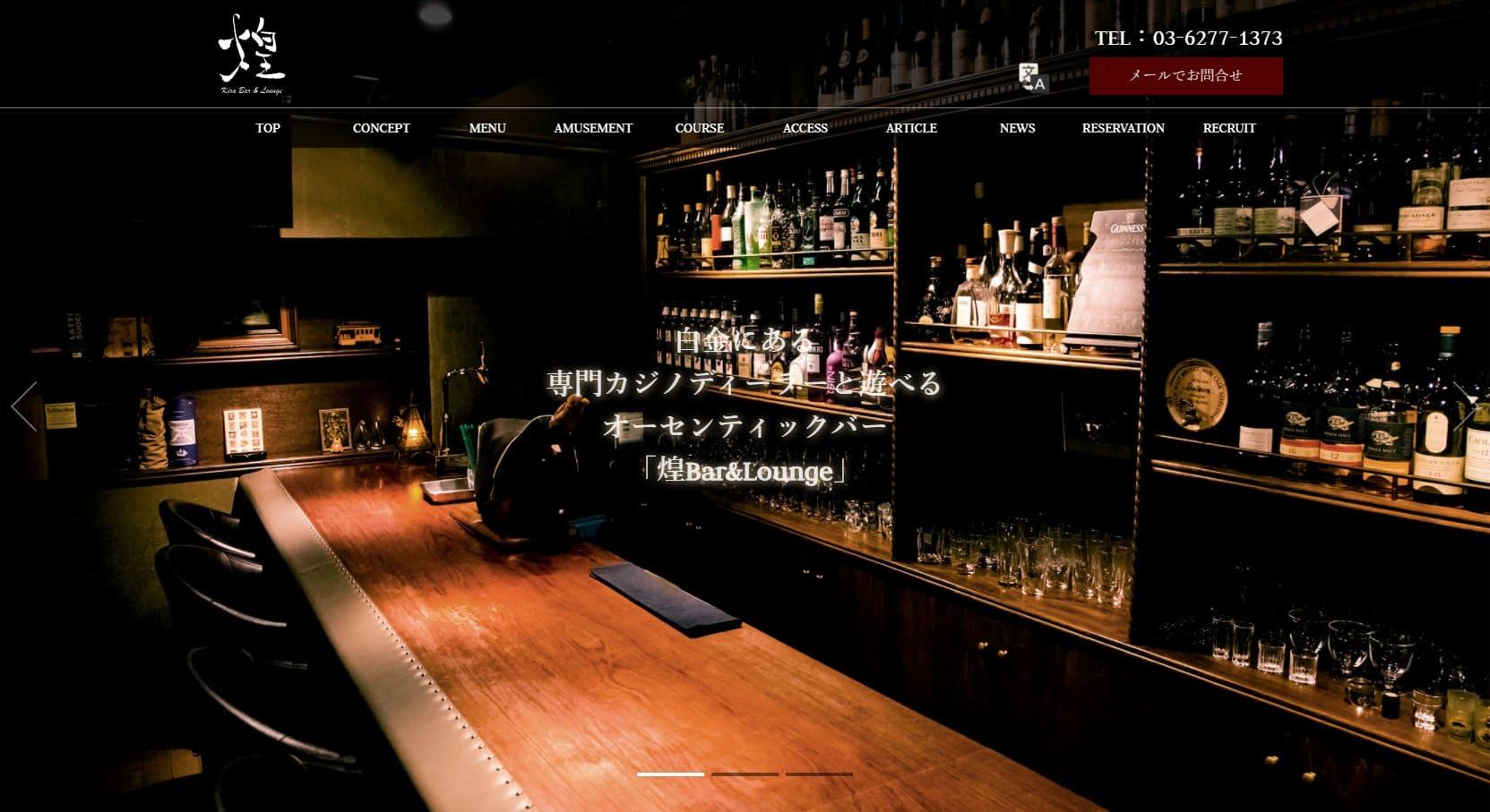 煌Bar&Loungeウェブサイト画像。