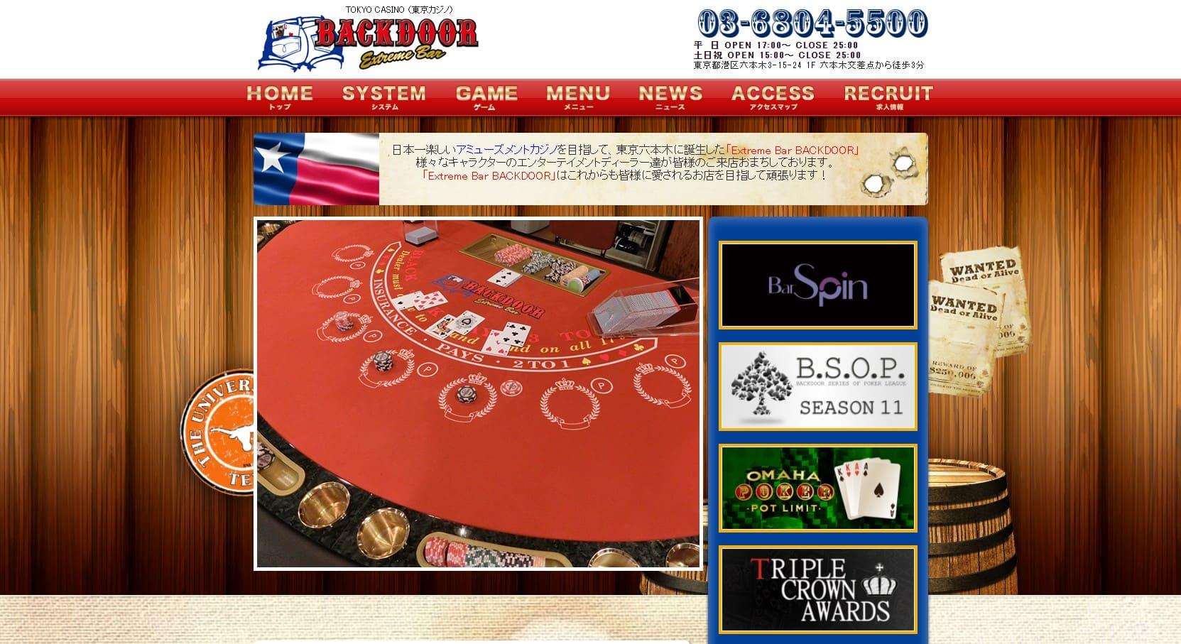 Extreme Bar BACKDOORのウェブサイト画像。