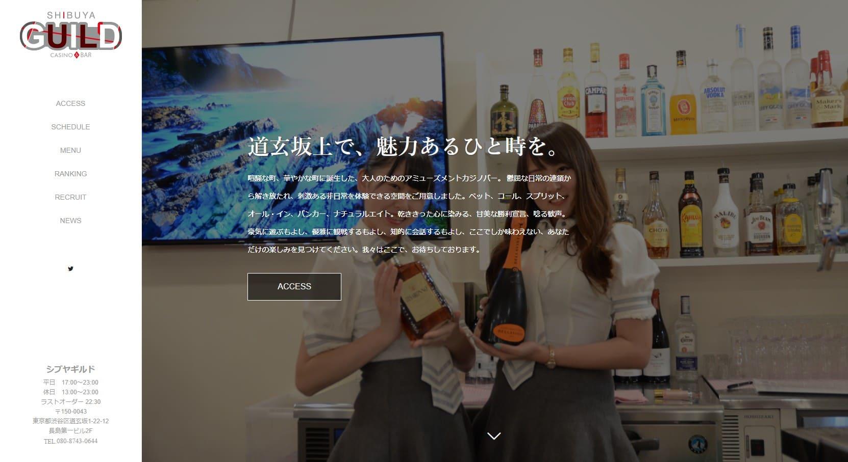 渋谷ギルドウェブサイト画像。
