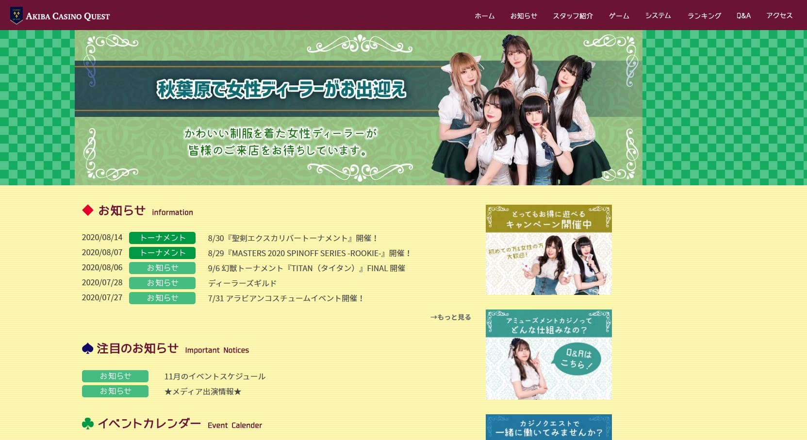 秋葉原カジノクエストウェブサイト画像。