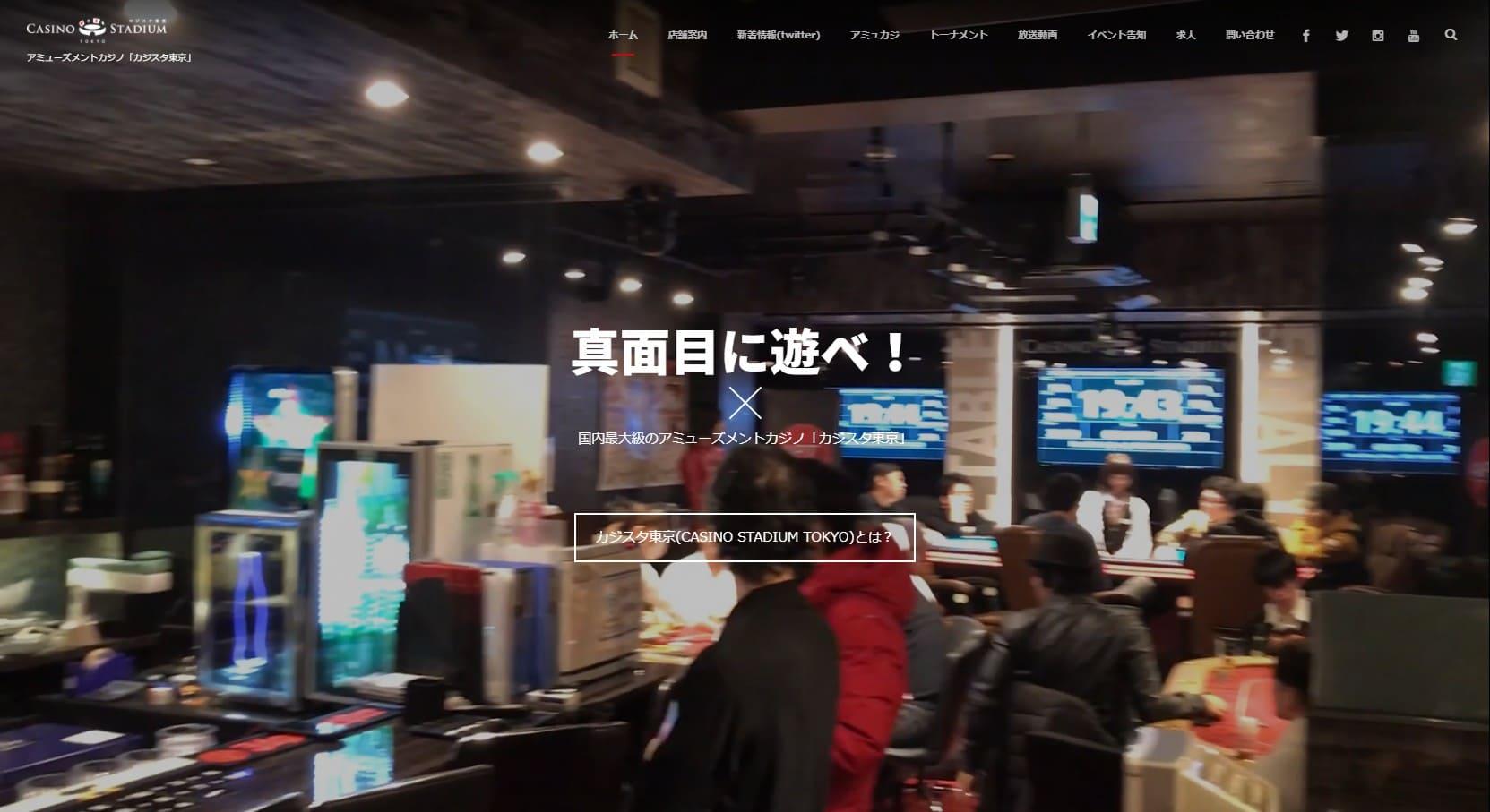 カジノスタジアム東京ウェブサイト画像。