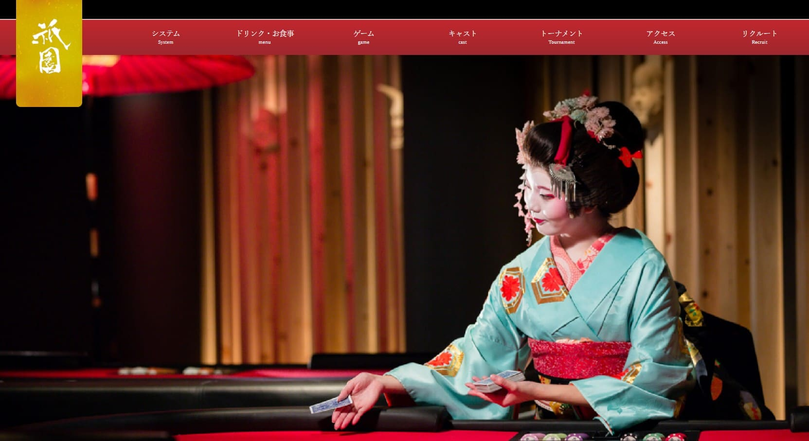 祇園ウェブサイト画像。