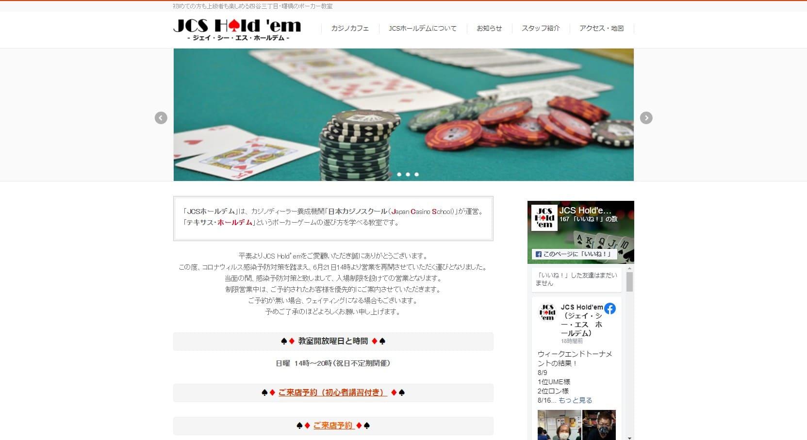 JCSホールデムウェブサイト画像。