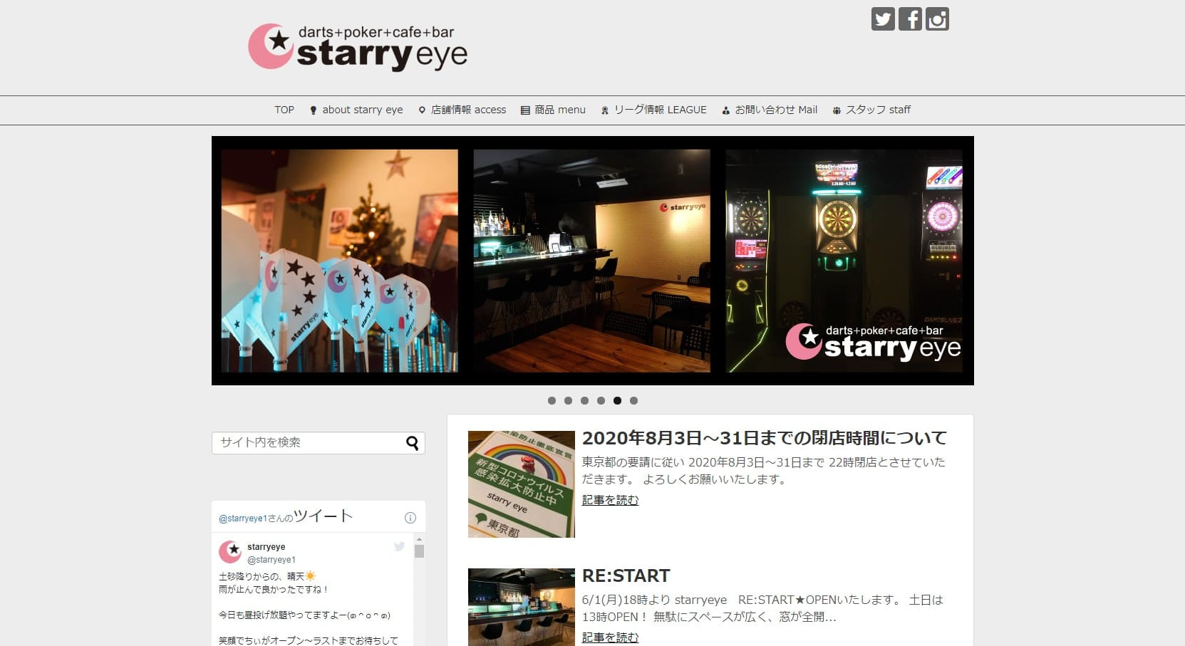 starry eyeウェブサイト画像。