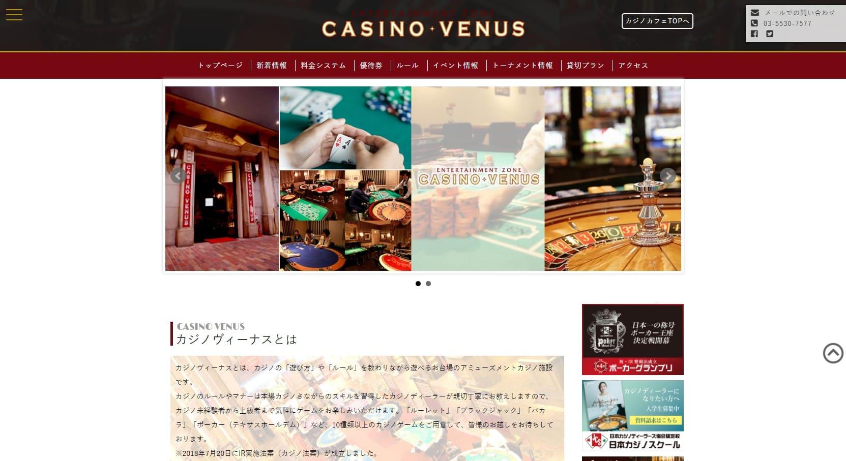 CASINO VENUSウェブサイト画像。