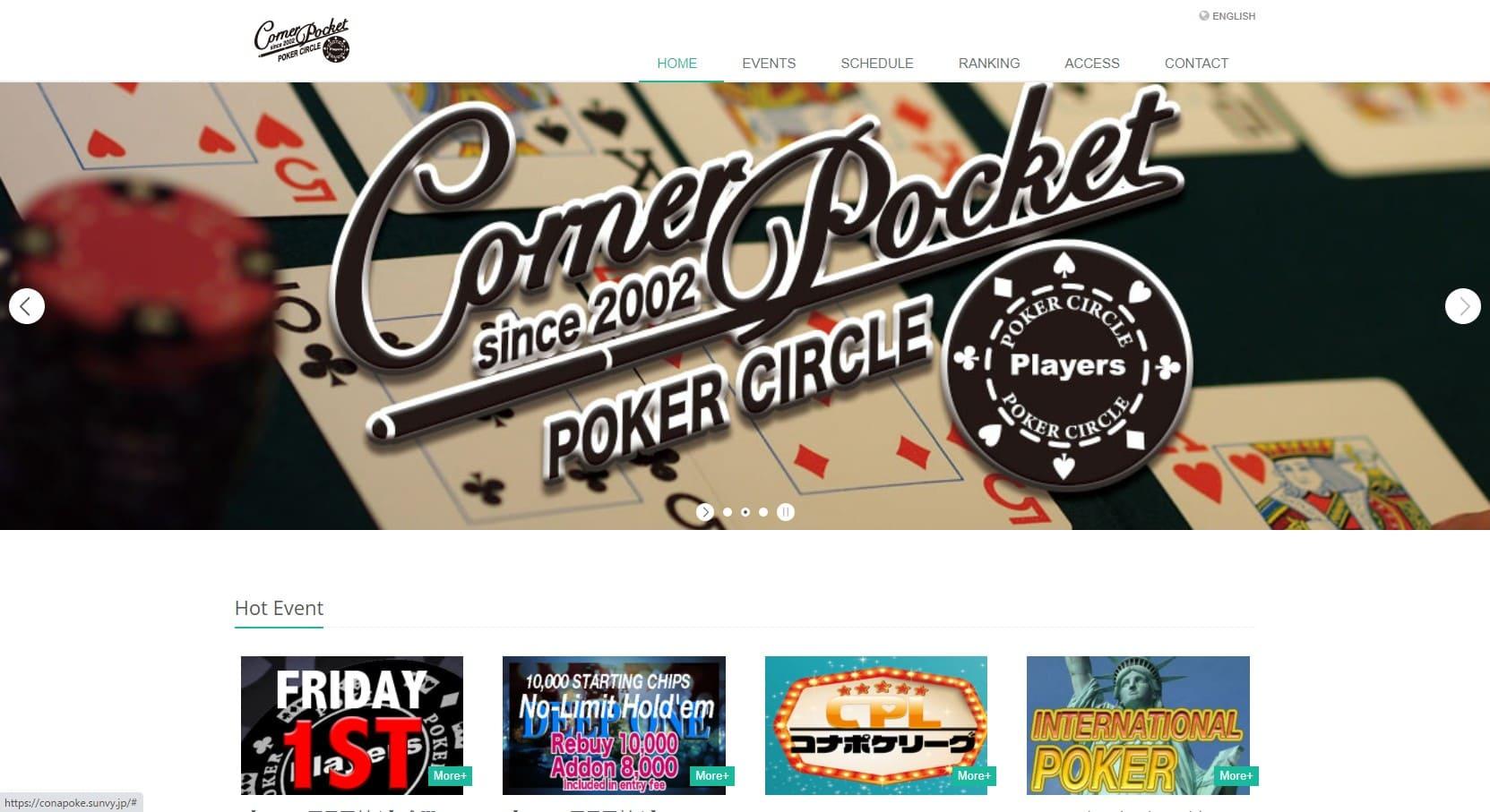 Corner Pocketウェブサイト画像。
