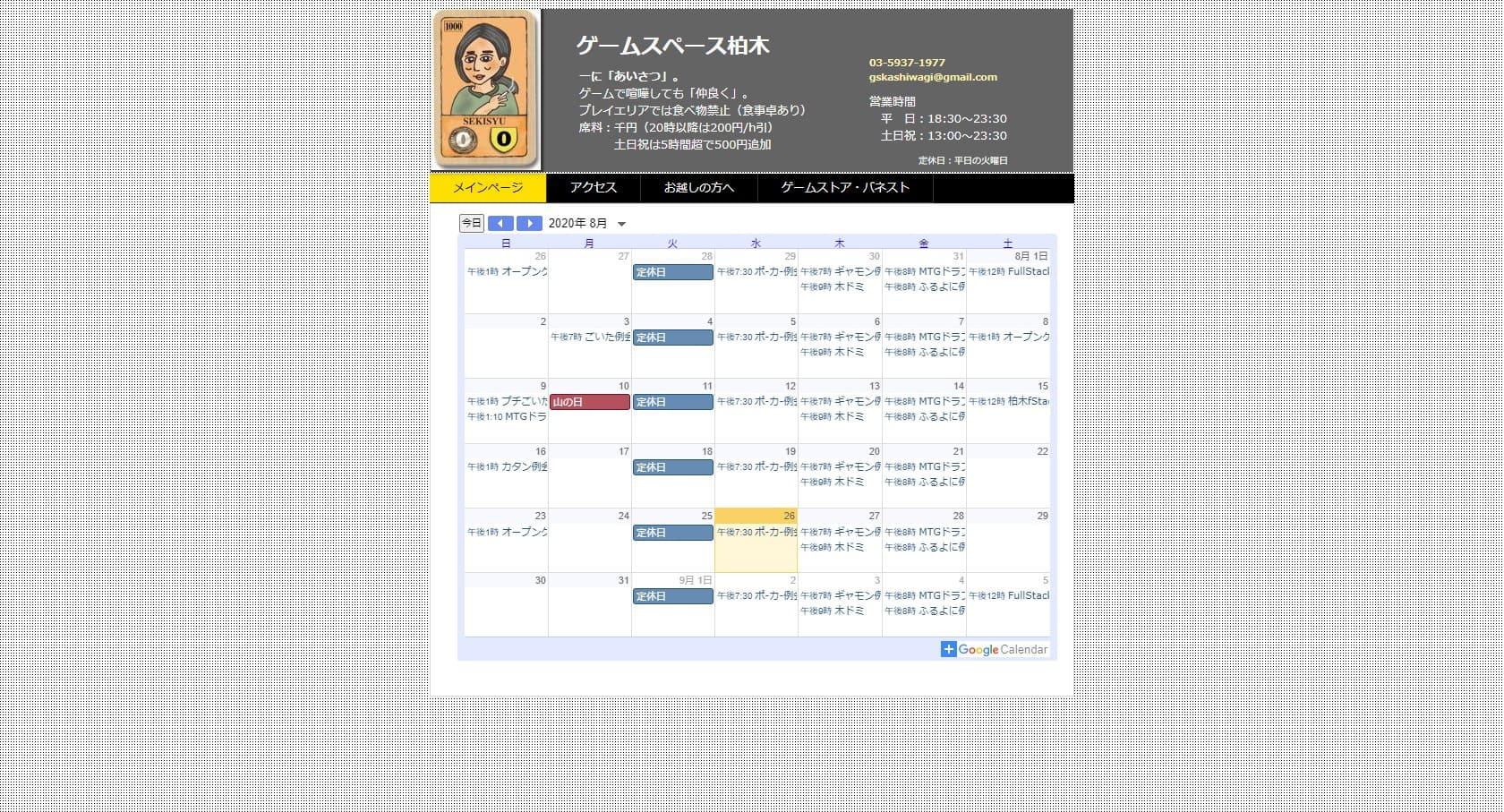 ゲームスペース柏木のウェブサイト画像。