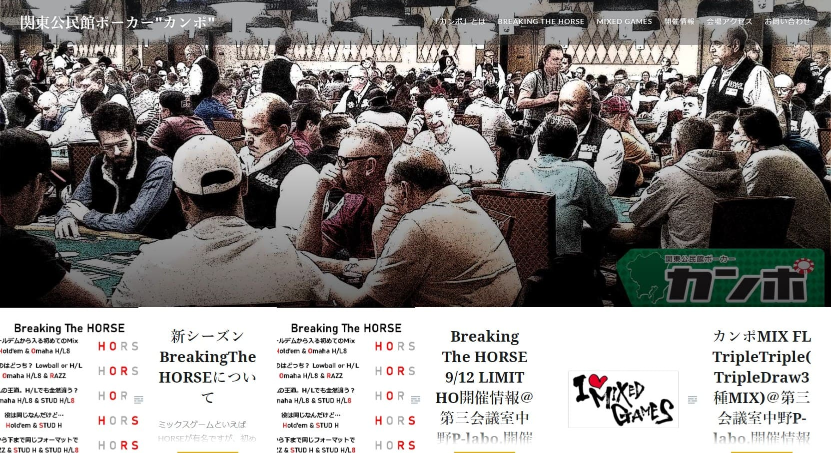 """関東公民館ポーカー""""カンポ""""のウェブサイト画像。"""