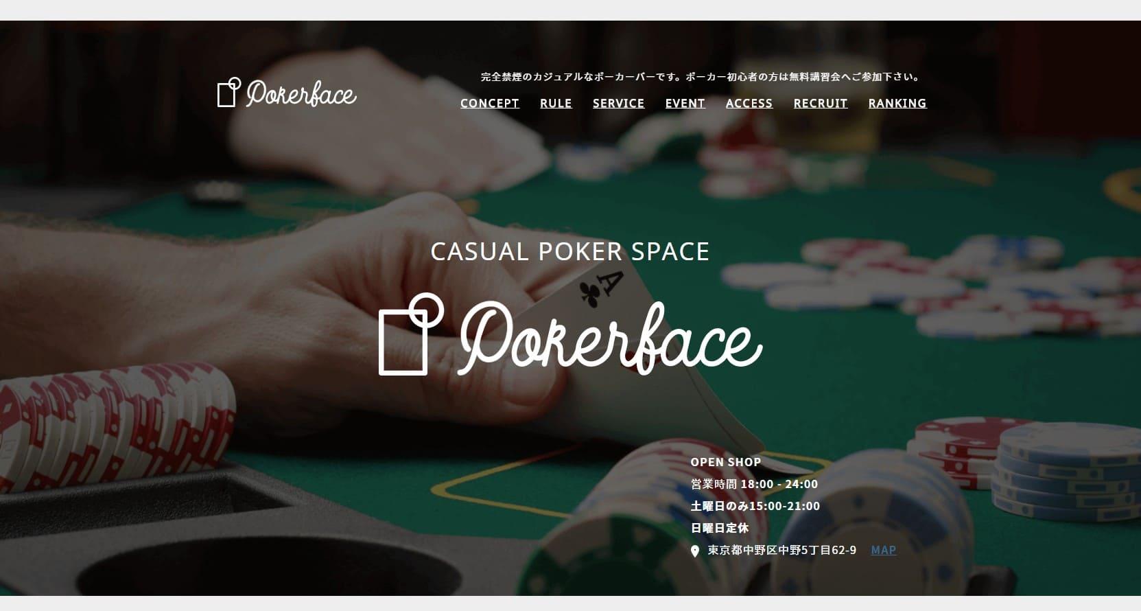 POKER FACEウェブサイト画像。