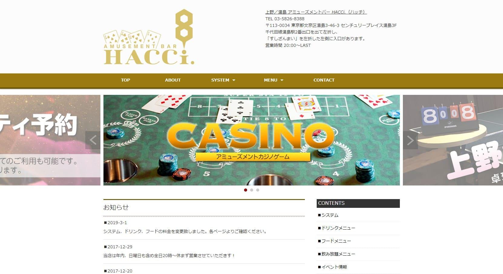 アミューズメントバー HACCiのウェブサイト画像。