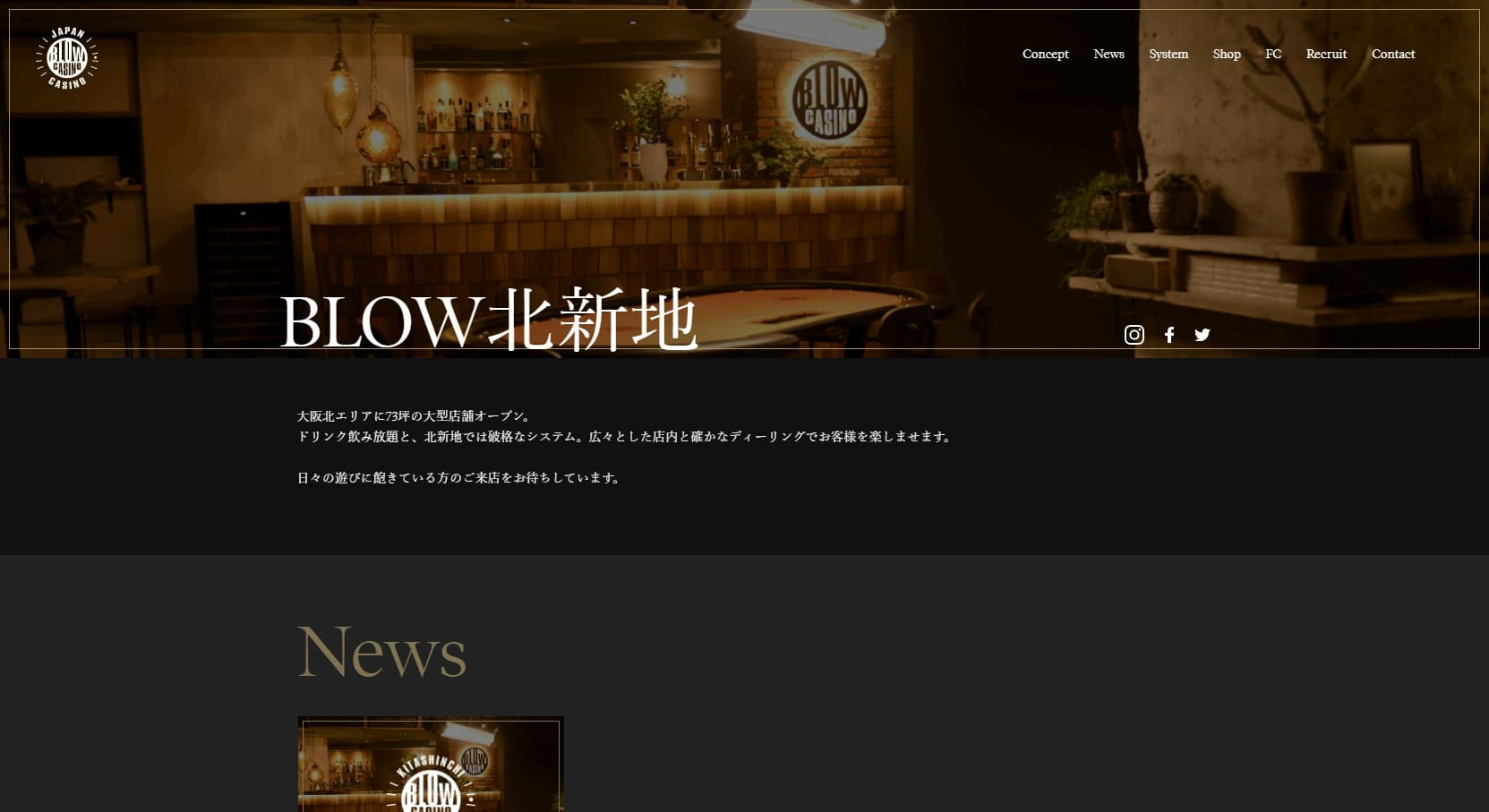 BLOW CASINO北新地のウェブサイト画像。