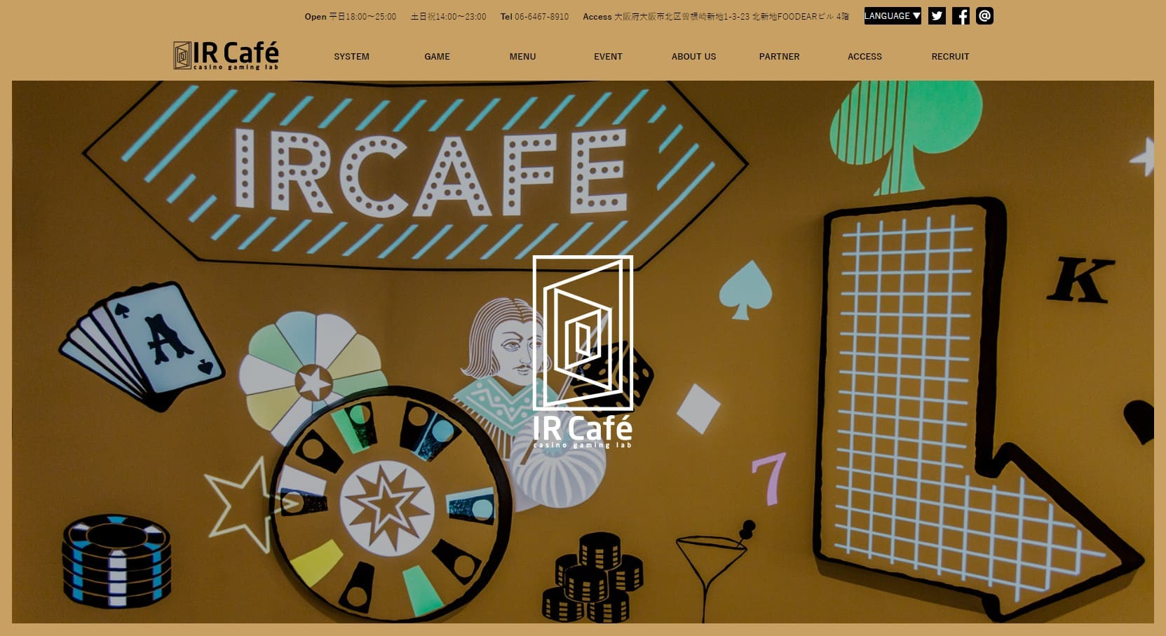 IR Cafeのウェブサイト画像。