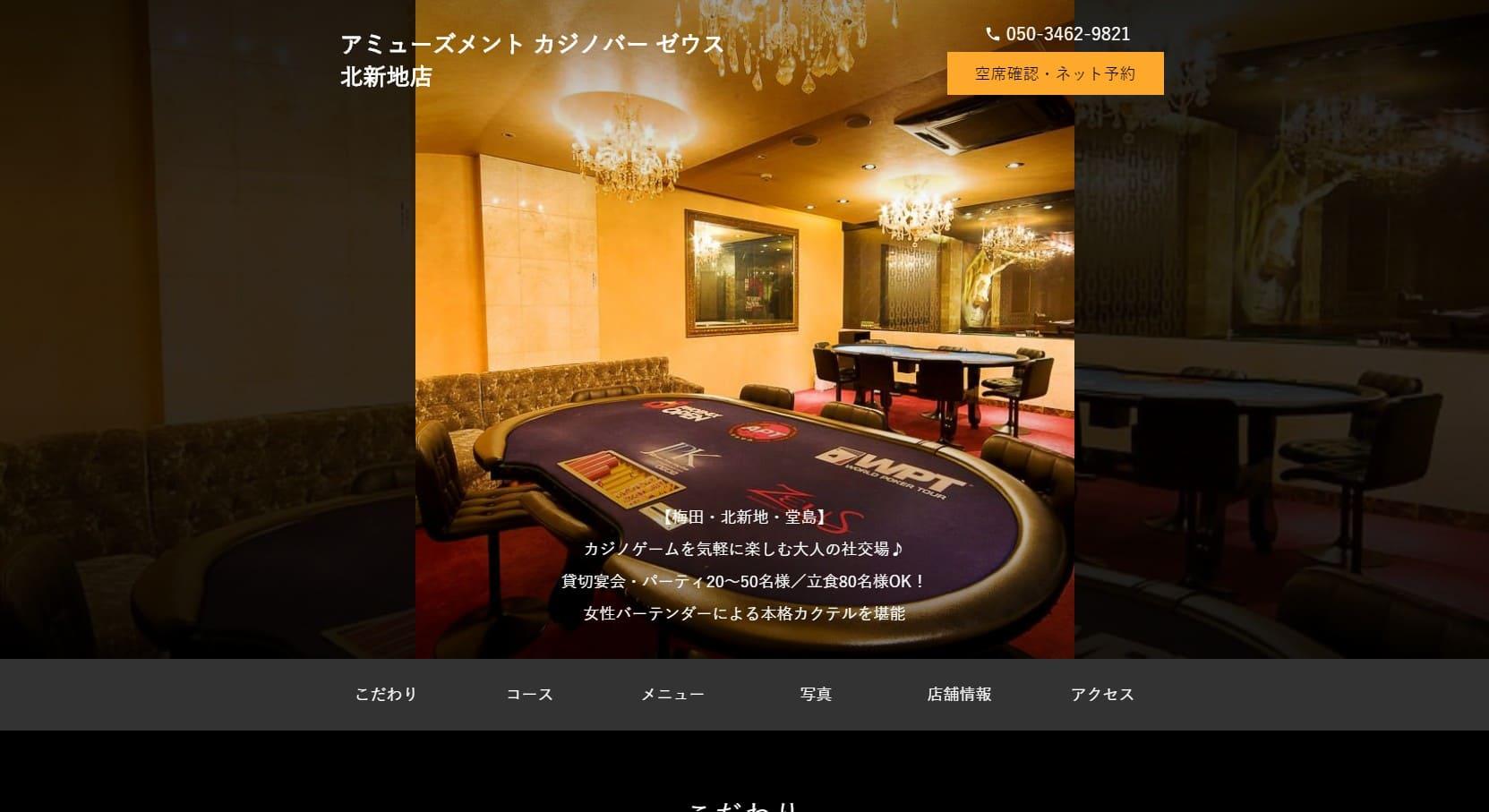 アミューズメントカジノバー ゼウス北新地店のウェブサイト画像。