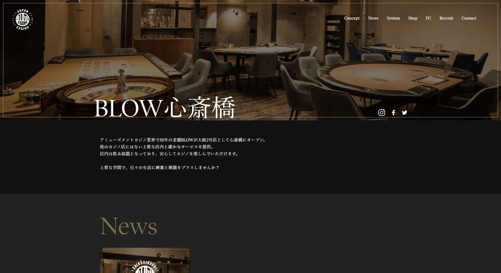 BLOW CASINO心斎橋のウェブサイト画像。