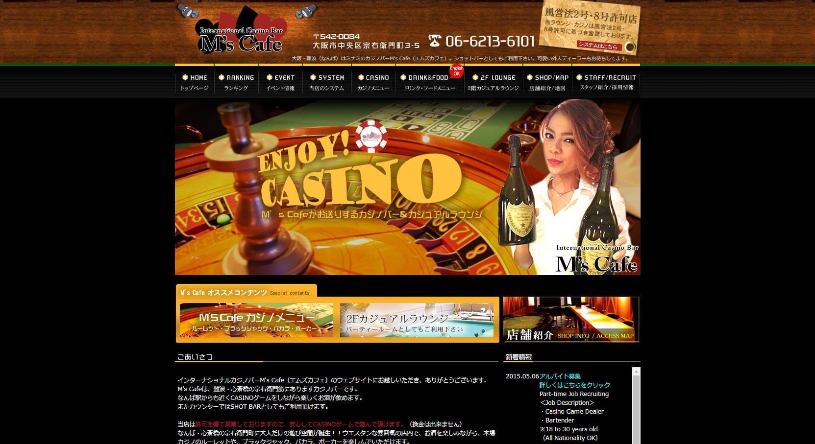 M's Cafeのウェブサイト画像。