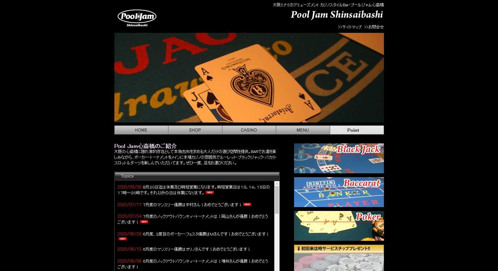 プールジャム心斎橋のウェブサイト画像。
