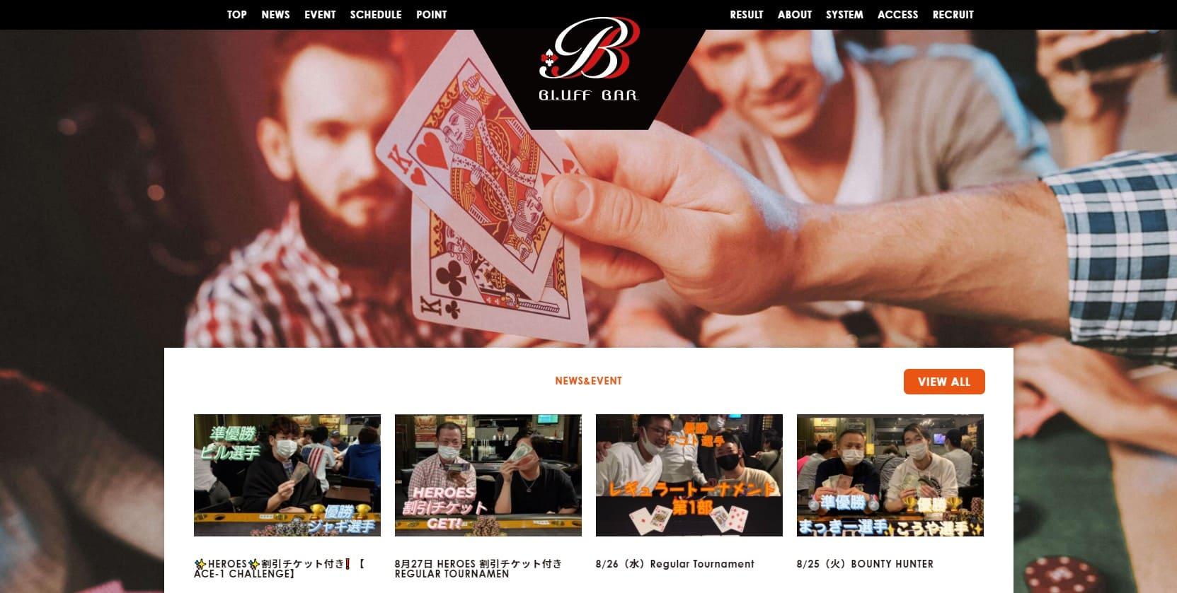 BLUFF BARのウェブサイト画像。