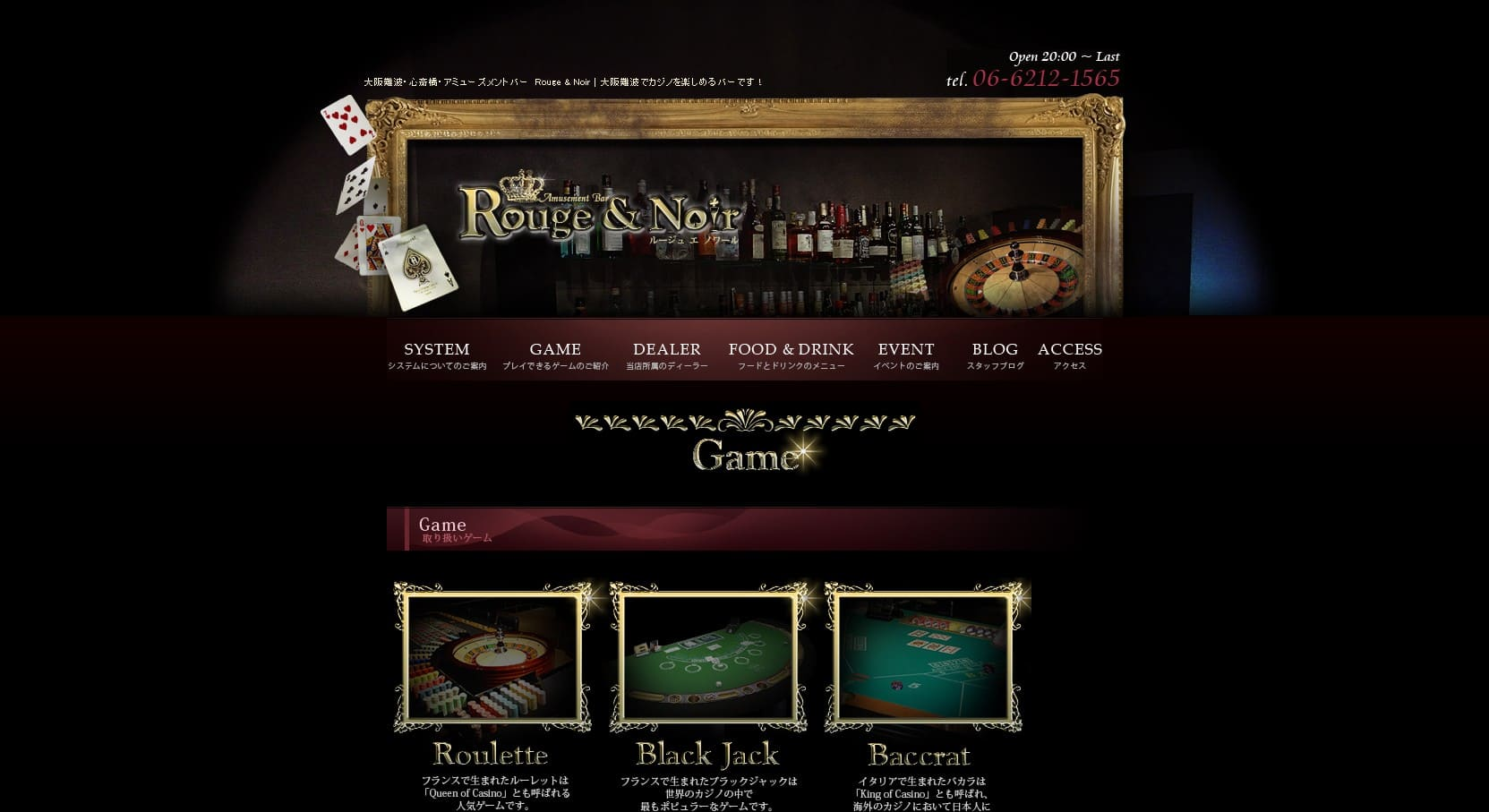 カジノバーRouge & Noirのウェブサイト画像。