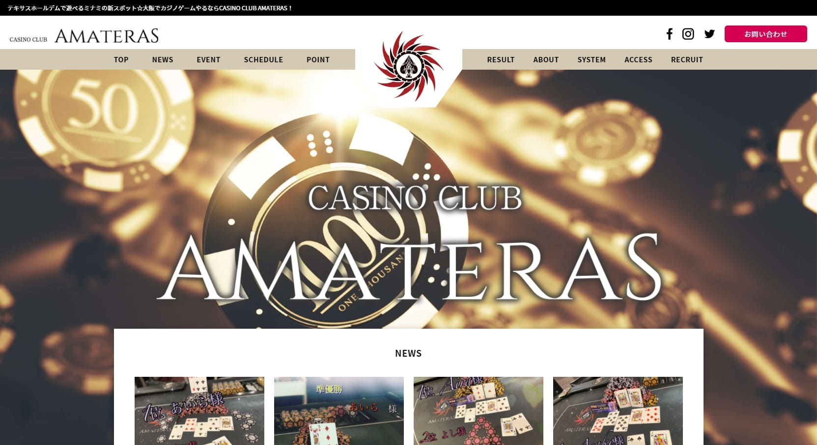 CASINO CLUB AMATERASのウェブサイト画像。