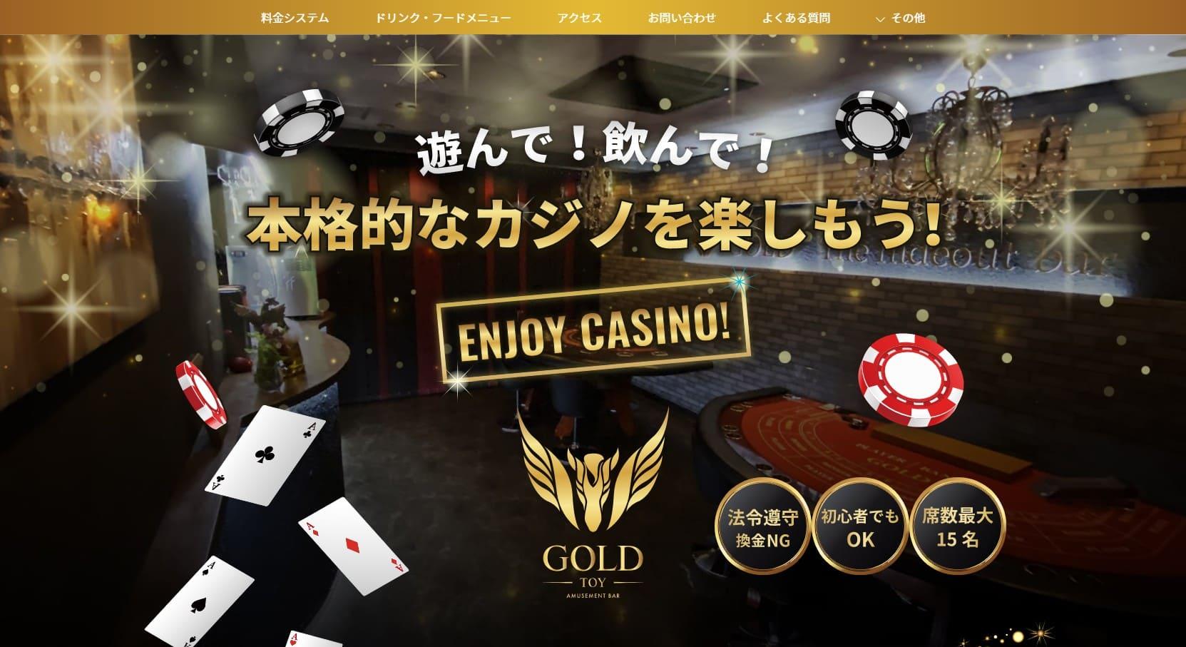 カジノバーGOLDのウェブサイト画像。