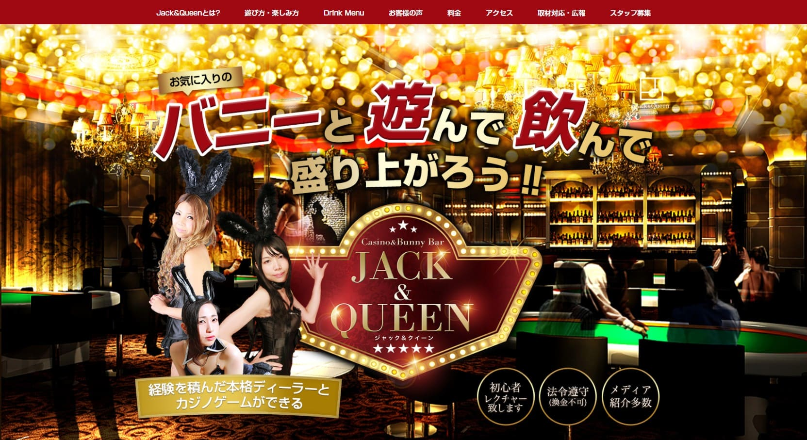 カジノ&バニーBAR Jack&Queenのウェブサイト画像。