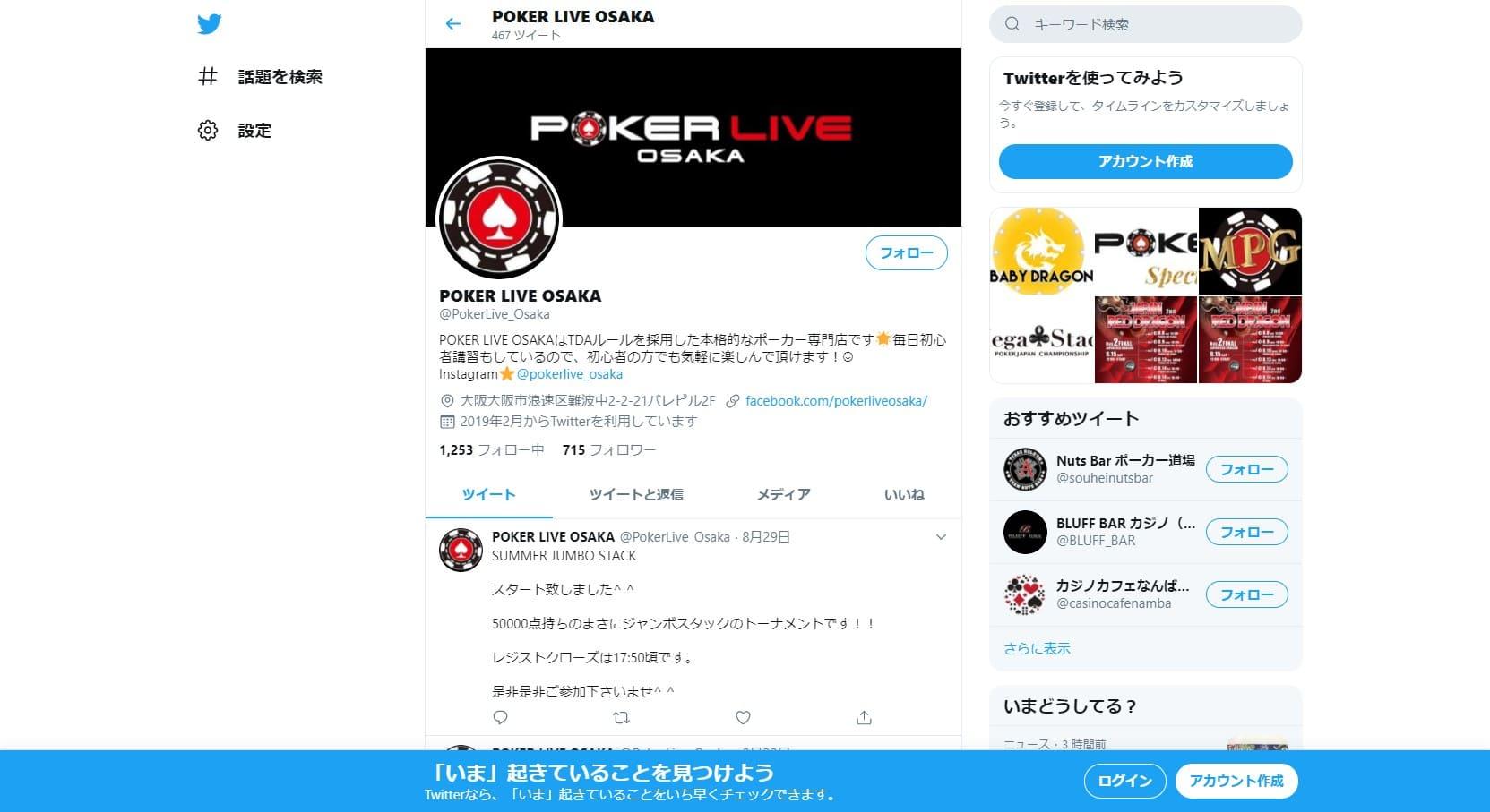 POKER LIVE OSAKAのツイッター。