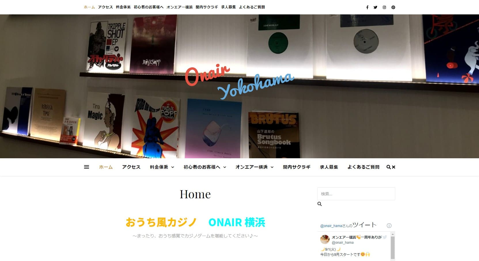 オンエアー横浜のウェブサイト画像。