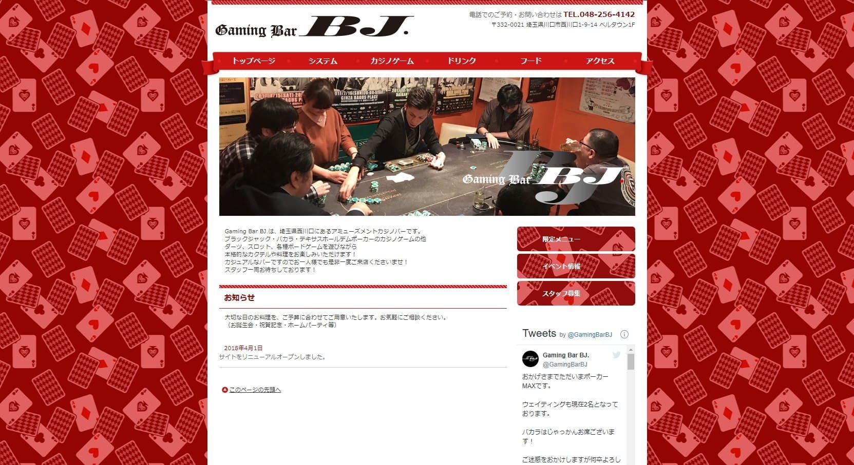 Gaming Bar BJのウェブサイト画像。