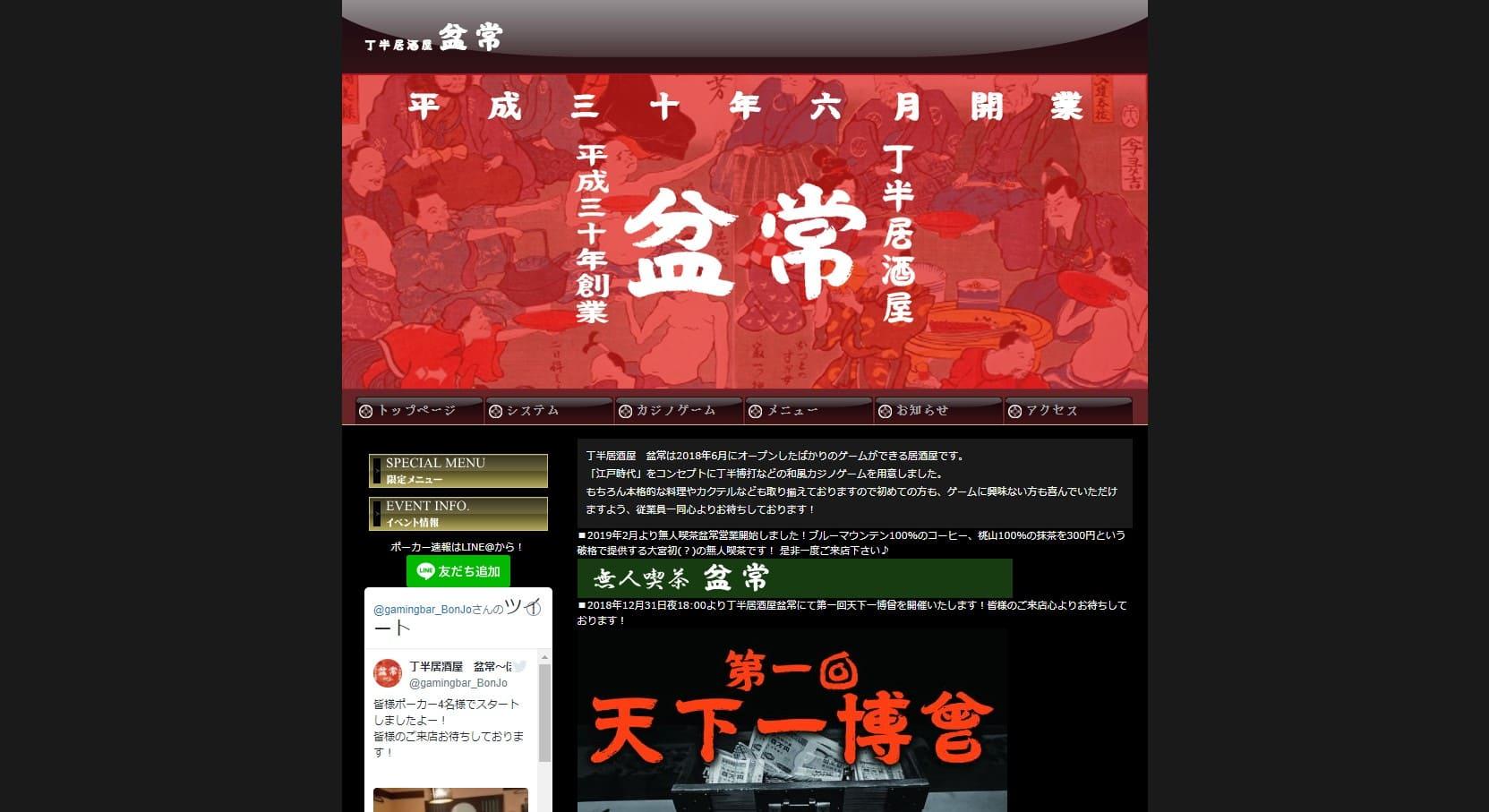 丁半居酒屋盆常のウェブサイト画像。