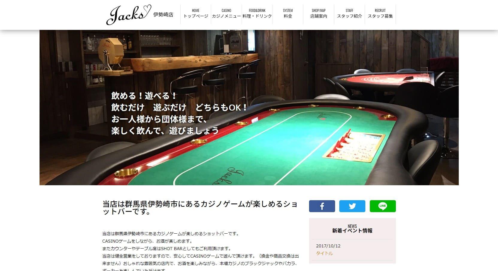 ショットバージャックス伊勢崎店のウェブサイト画像。