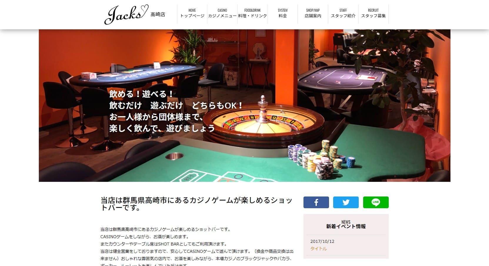 ショットバージャックス高崎店のウェブサイト画像。