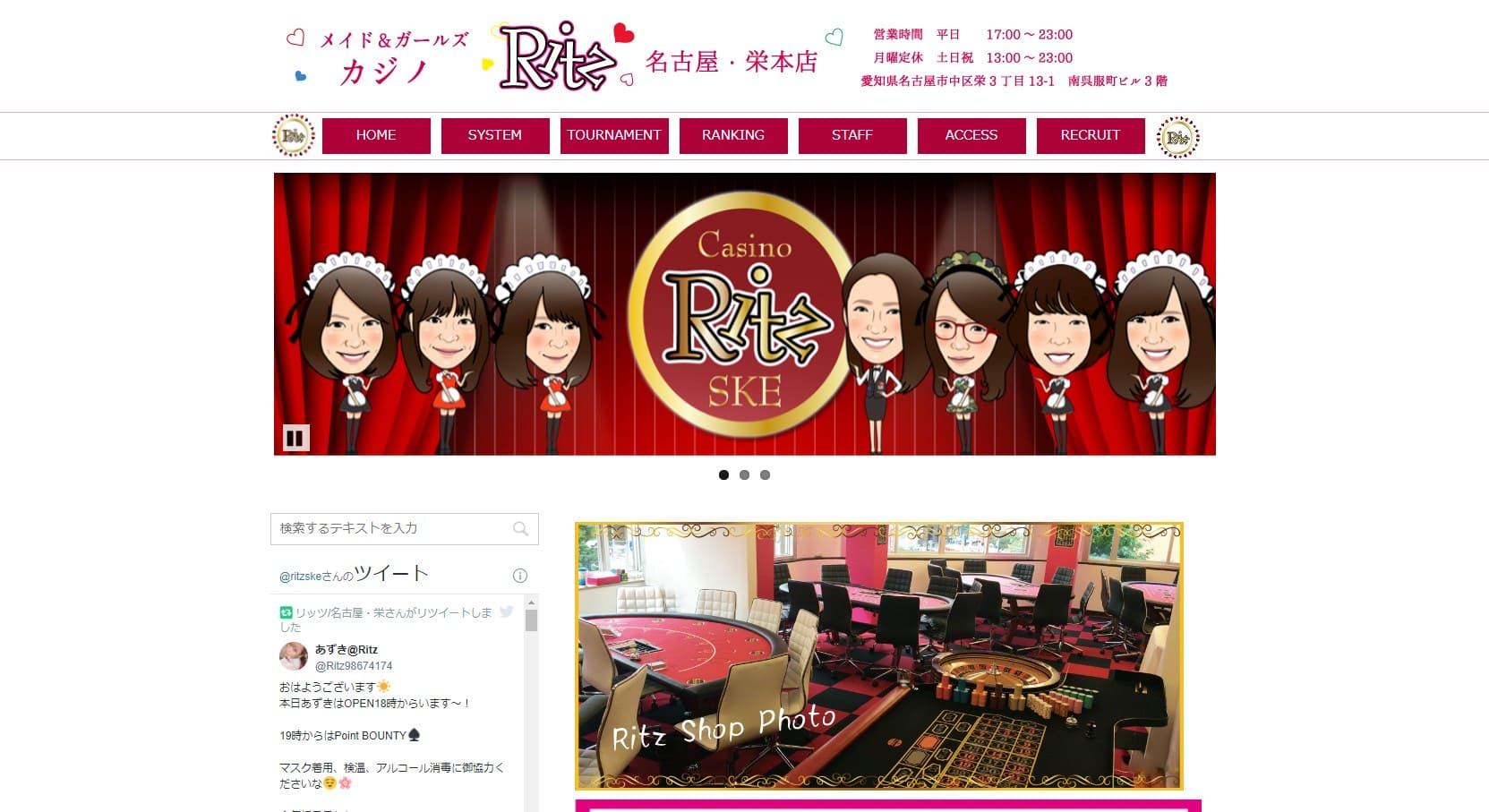 メイド&ガールズカジノ Ritzのウェブサイト画像。