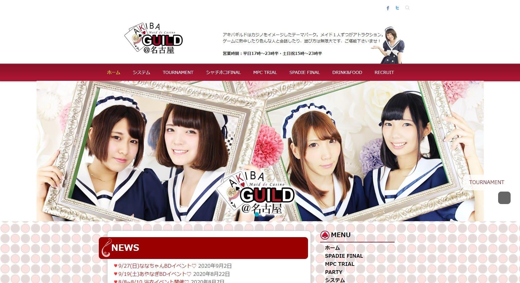 ナゴヤギルドのウェブサイト画像。
