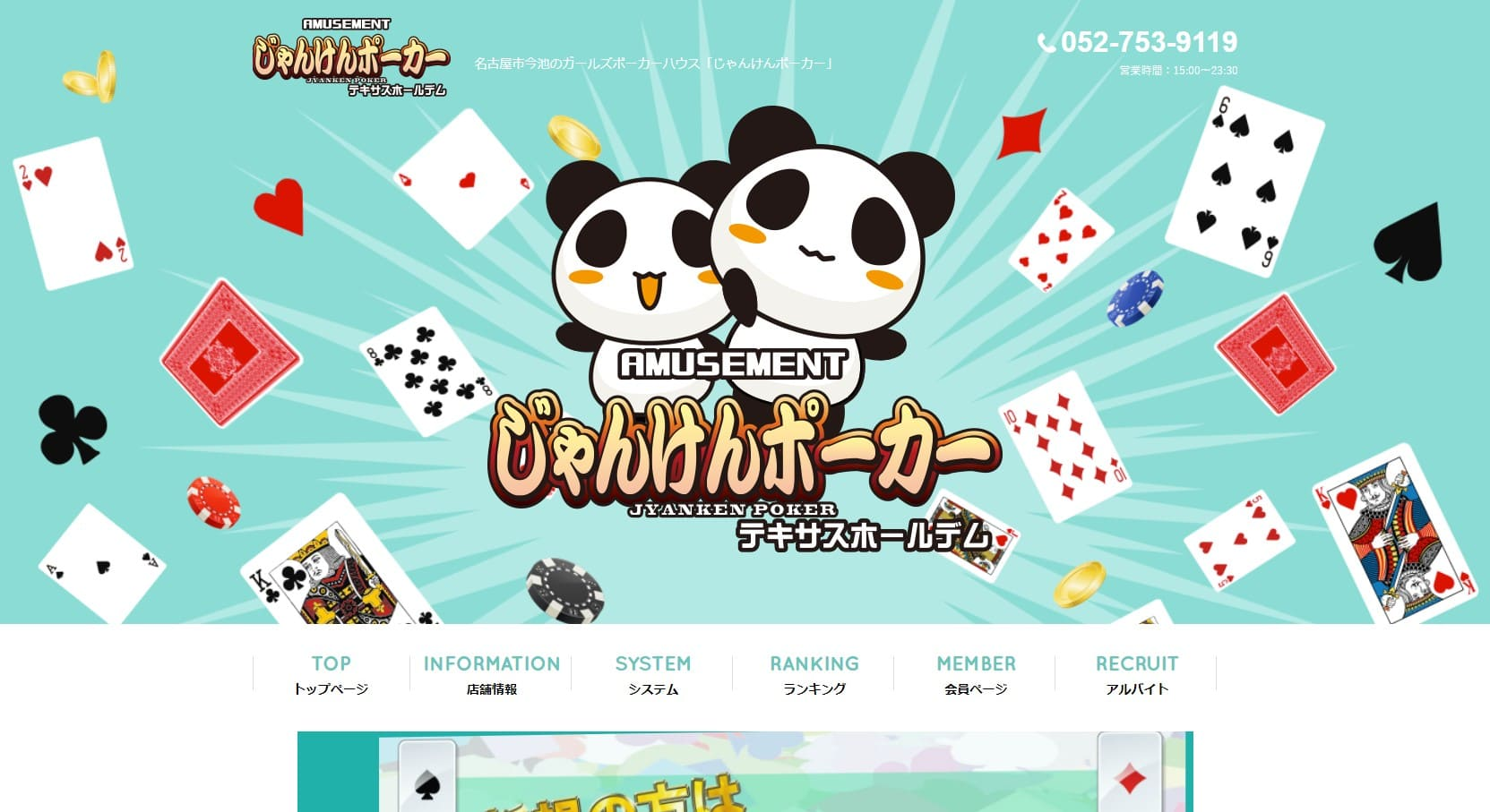 じゃんけんポーカーのウェブサイト画像。