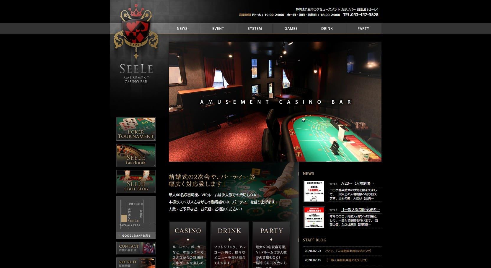 アミューズメントカジノバー ゼーレのウェブサイト画像。