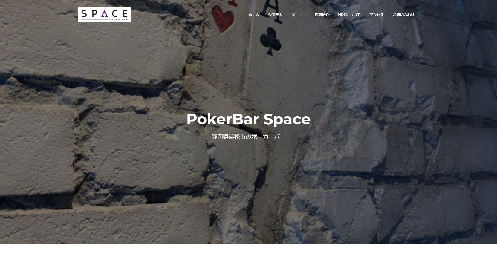 PokerBar Spaceのウェブサイト画像。