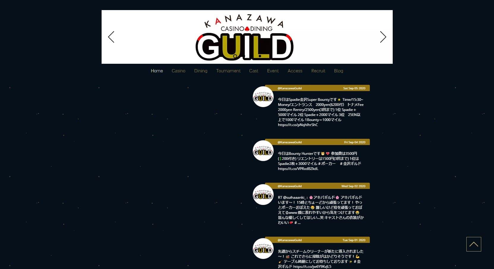 金沢ギルドのウェブサイト画像。
