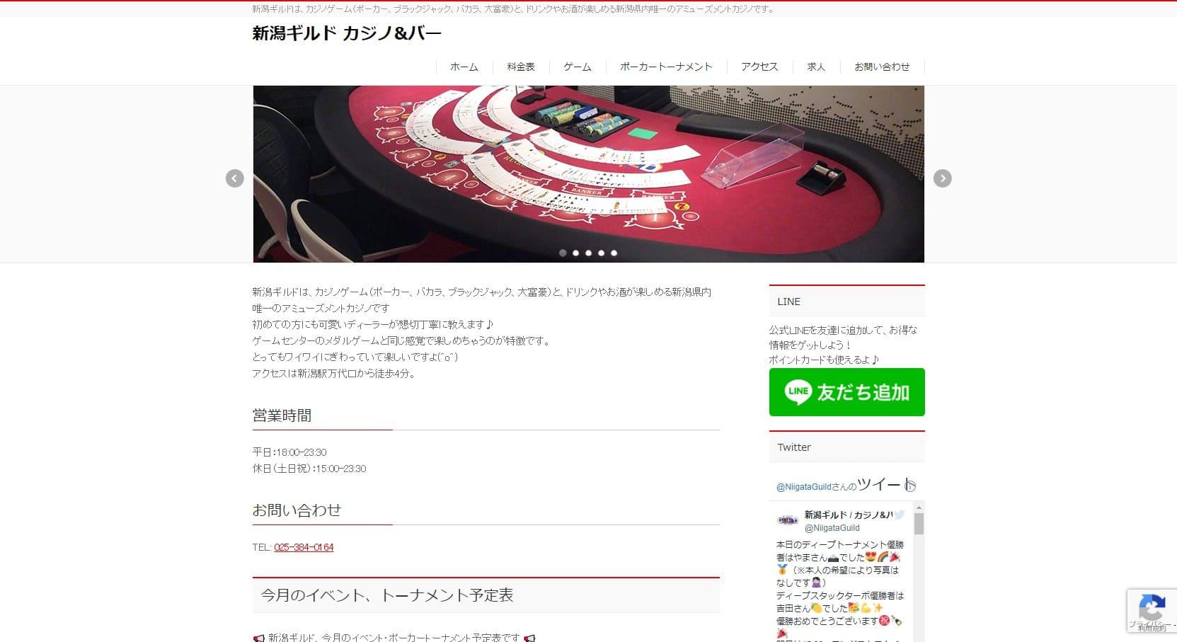 新潟ギルドのウェブサイト画像。