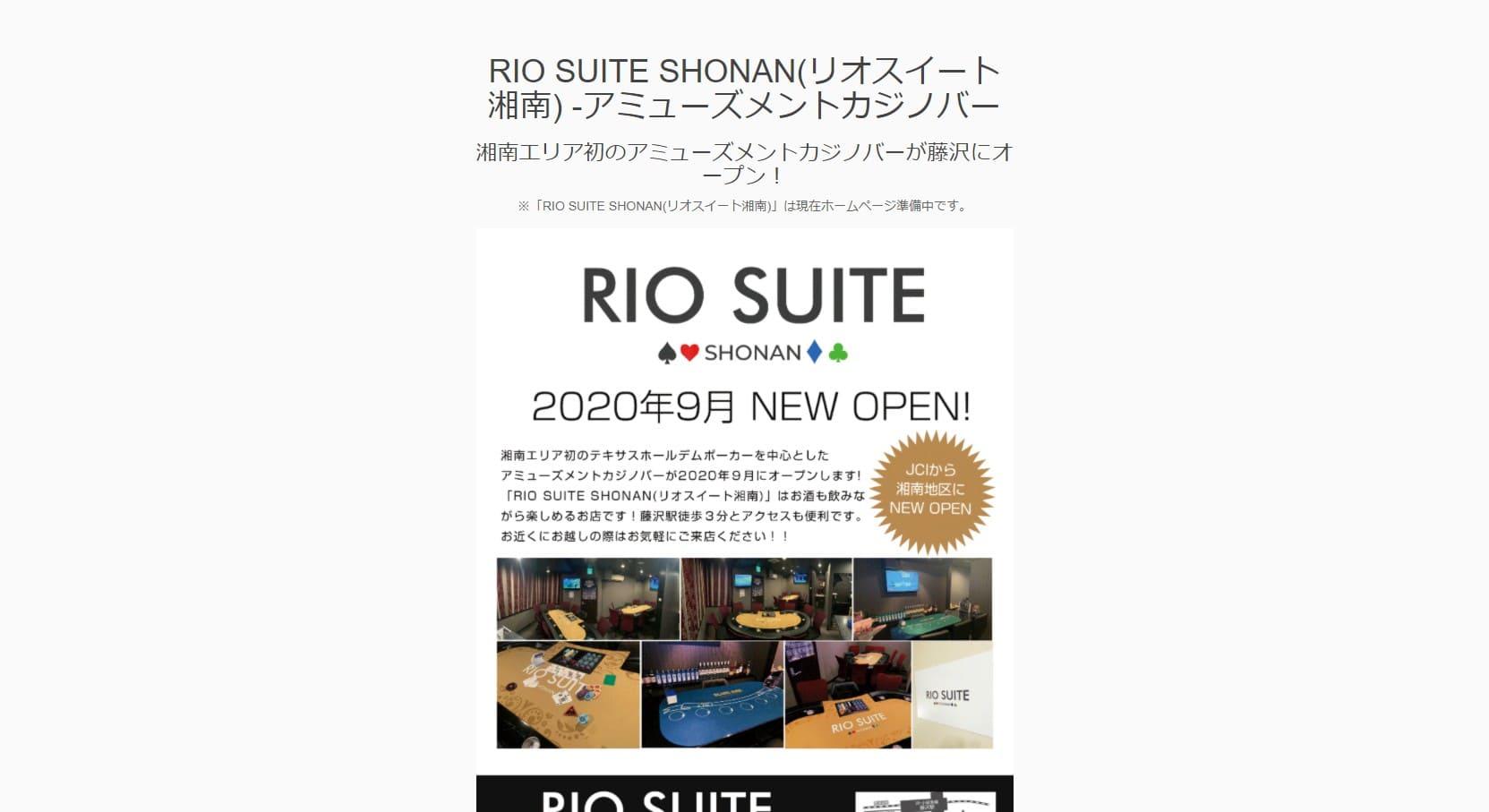 RIO SUITE SHONANのウェブサイト画像。