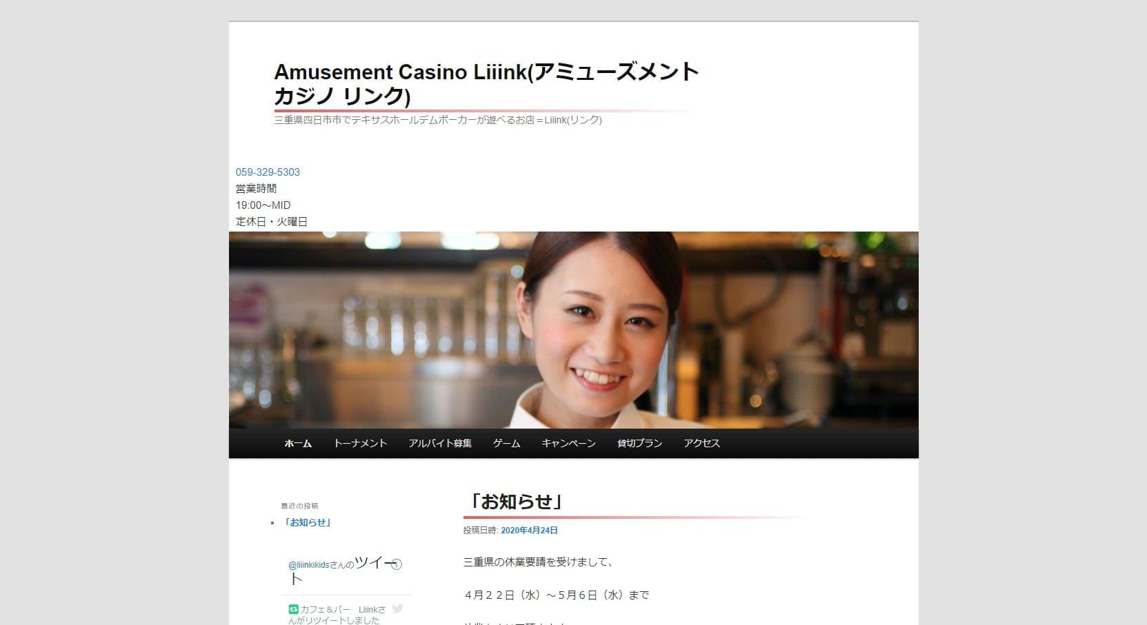 カフェ&バー Liiinkのウェブサイト画像。