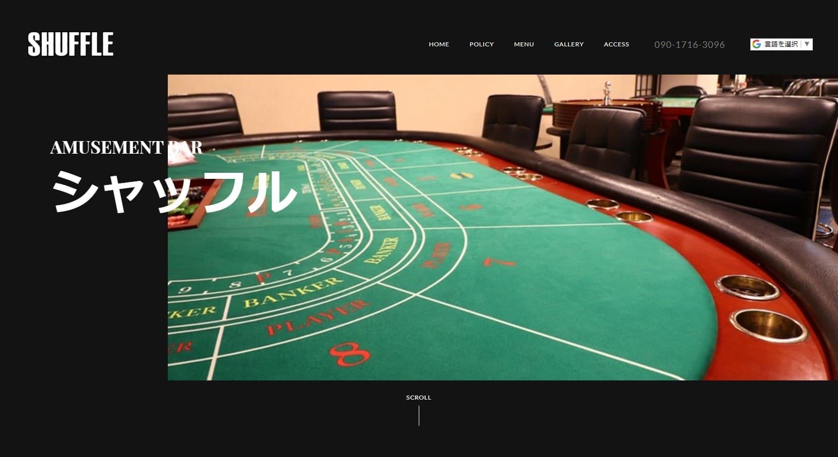 AMUSEMENT BAR SHUFFLEのウェブサイト画像。