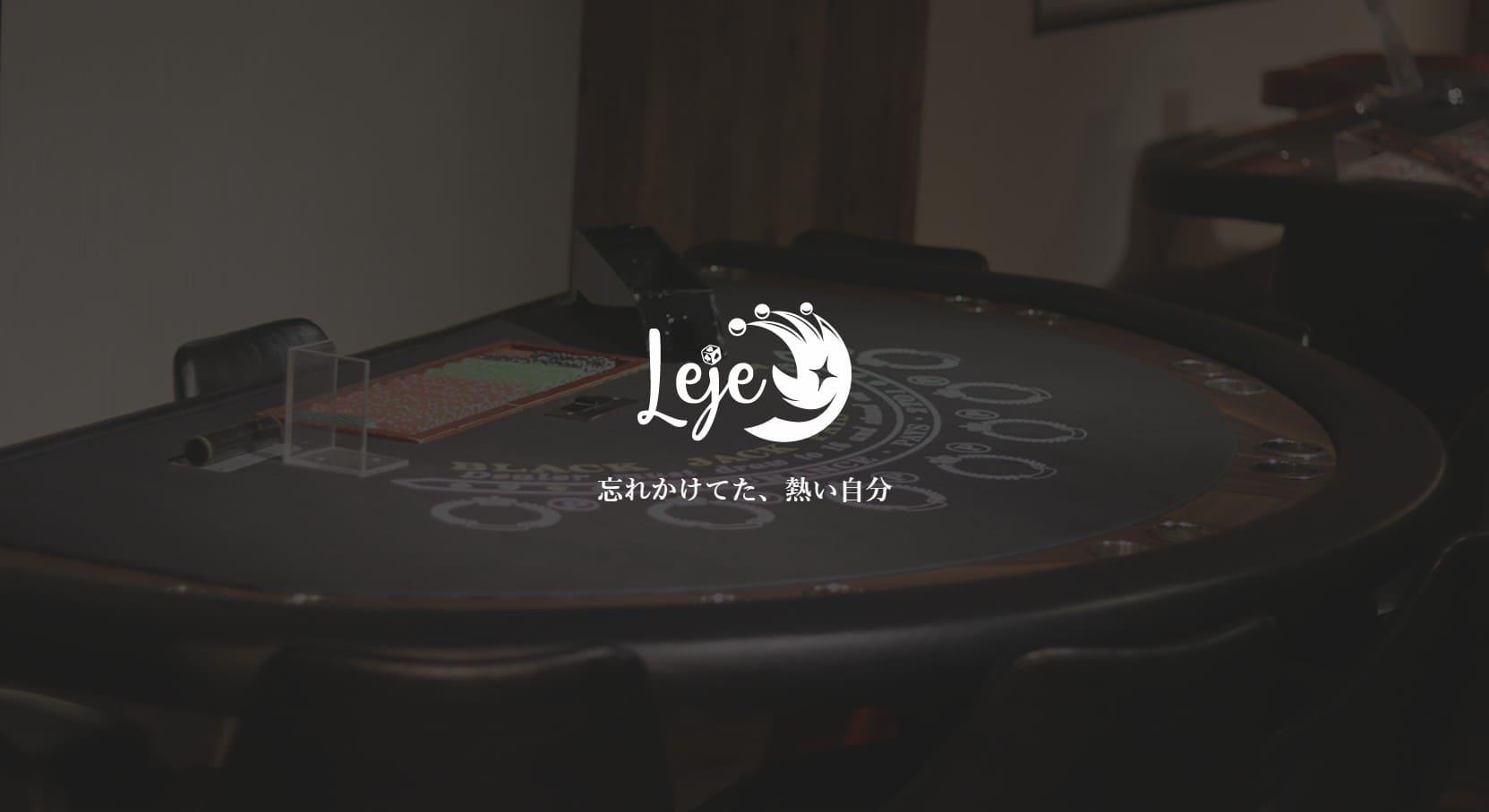 Amusement bar Lejeのウェブサイト画像。