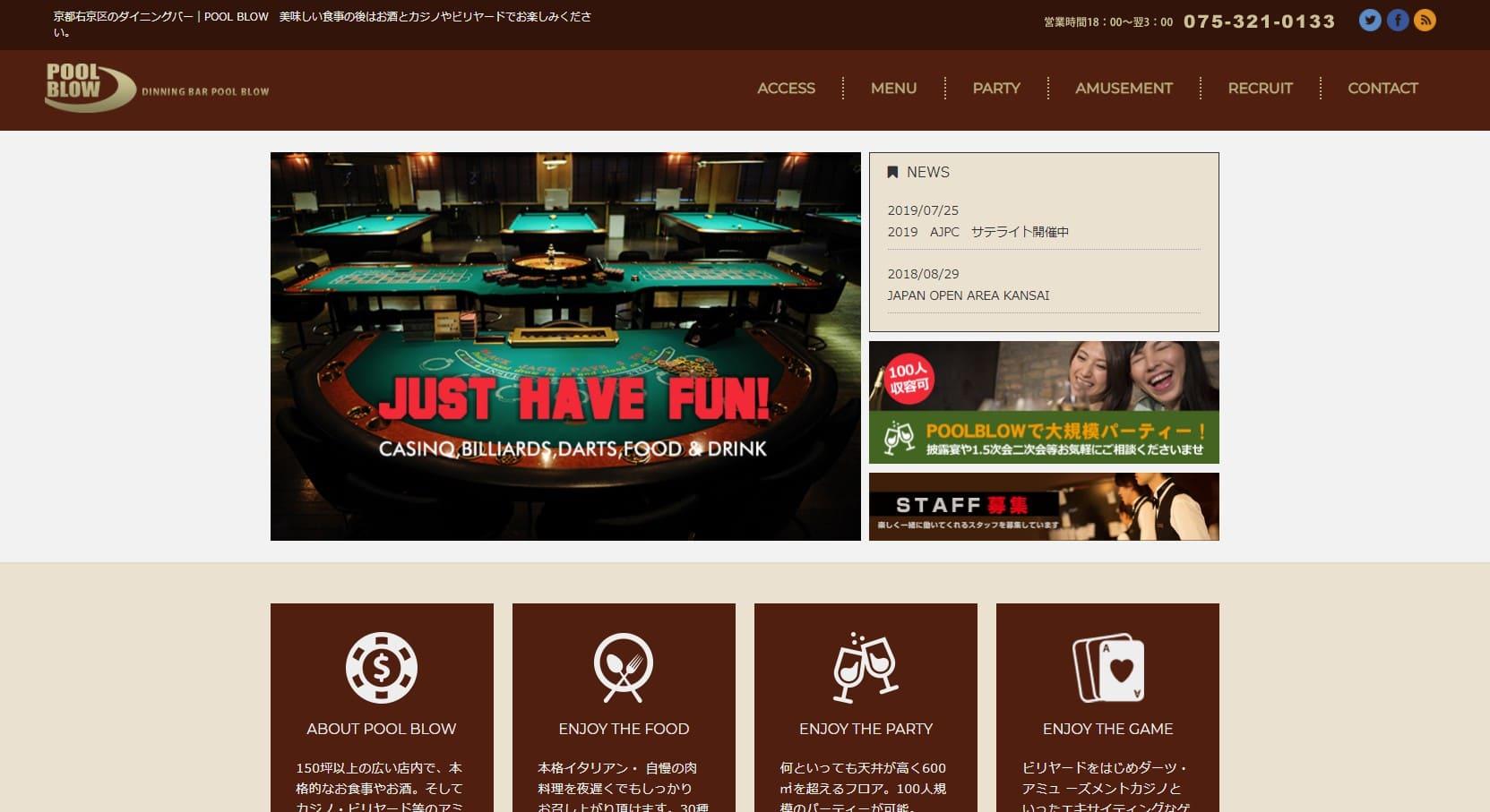 POOL BLOWのウェブサイト画像。