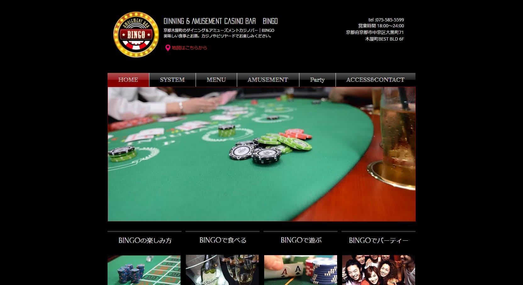 AMUSEMENT CASINO BAR BINGOのウェブサイト画像。