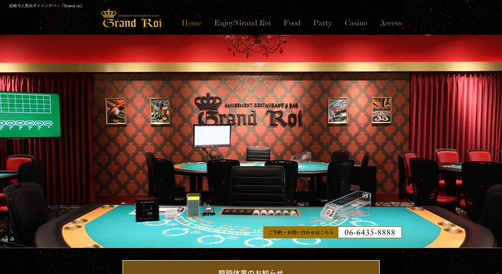 Grand Roiのウェブサイト画像。