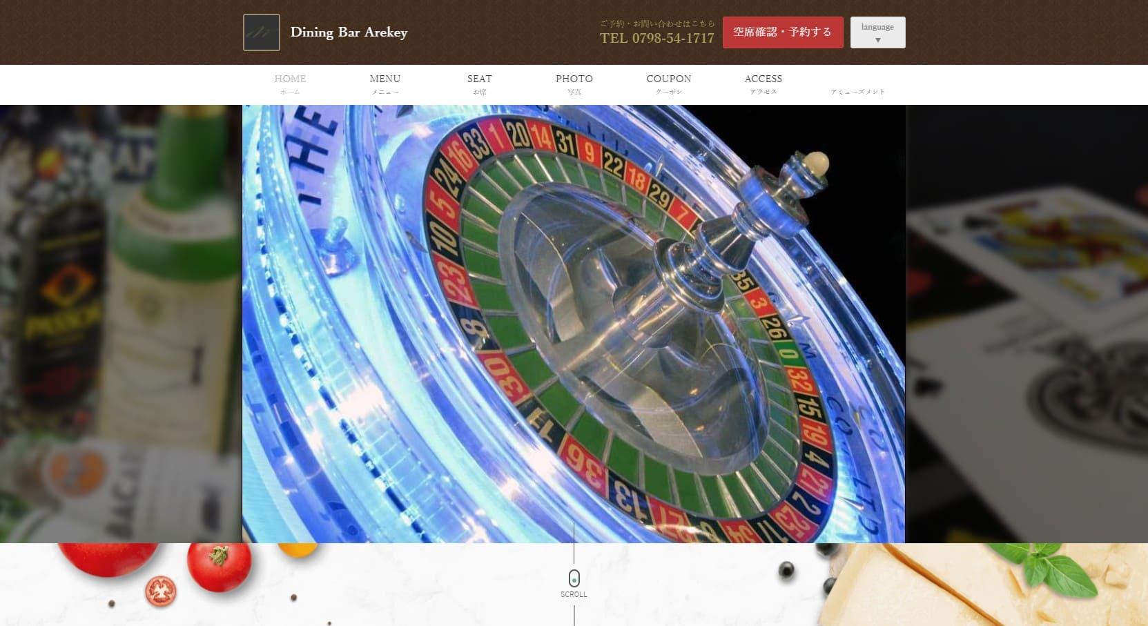 Dining Bar Arekeyのウェブサイト画像。